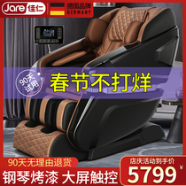 Germany jiaren new dual SL guide Massage Chair home full-body automatic space luxury cabin multi-function elderly