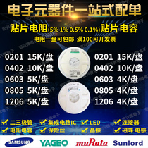 BOM meter with single chip resistance capacitor 0402 0603 0805 1206 0 1% 0 5%