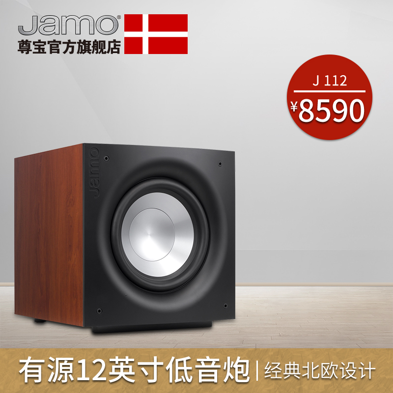 JAMO/Junbao J112SUB home theater home high power bass active subwoofer speaker audio