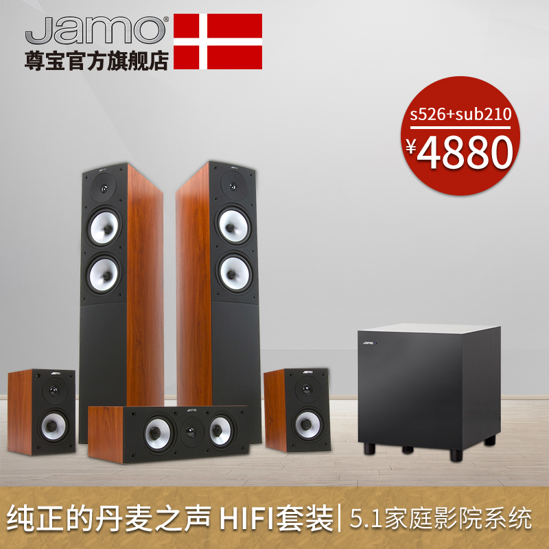 JAMO/Junbo S526+SUB210 Home Theater 5.1 Kit Central Surround Front Speaker Subwoofer