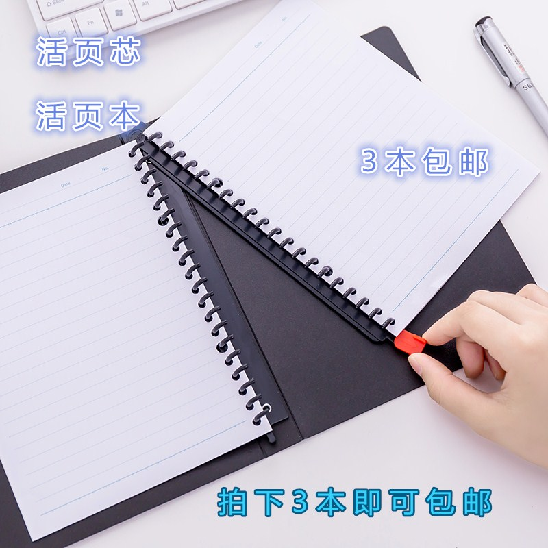 Binder B5 26 hole Notepad matte coil this binder student stationery A5 20 hole black case