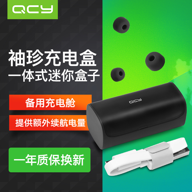 QCY Q29 charging box earplugs accessories ear cap battery compartment long battery life mini headset storage box portable