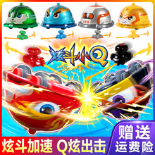Sanbao Xuandou Little Q Gyro Rotary Turret Kids Inertia Small Q Meng Car Boys Toy Alloy Set