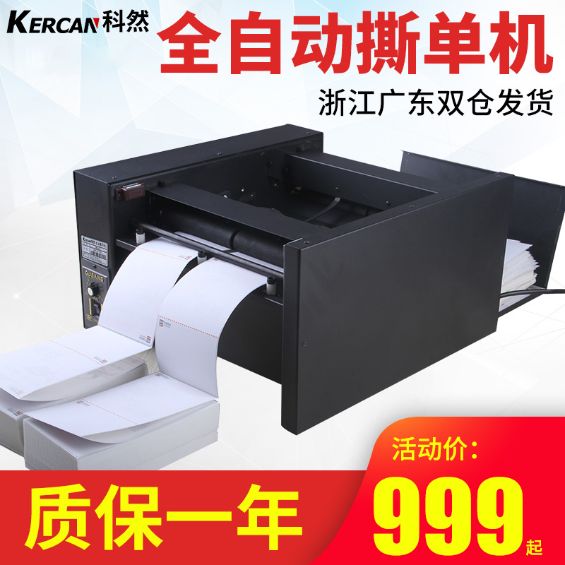 Corran tear single-machine express single thermal electronic bill of delivery automatic tear cut paper high-speed tear paper