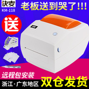 Fast Mai KM118 electronic surface single printer thermal printer E a single Po express a single KM100 upgrade
