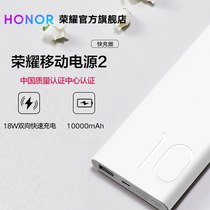 Huawei's honor / glory mobile power 2 charger 10000 Ma portable two-way fast charging capacity