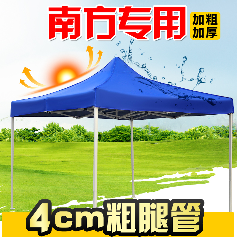 Outdoor sunshade, four-legged tent, umbrella placement, awning, advertisement, tent, print folding, four-corner parking tent, umbrella