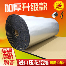 Aluminum foil self-adhesive rubber sponge colored steel greenhouse roof insulation cotton plate water tank pipe anti-freeze insulation cotton