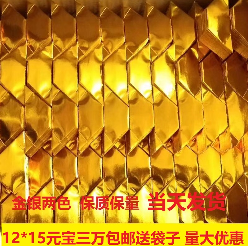 12 x 15 yuan treasure paper semi-finished large gold and silver yuan treasure paper sacrifice supplies handmade paper money 30000