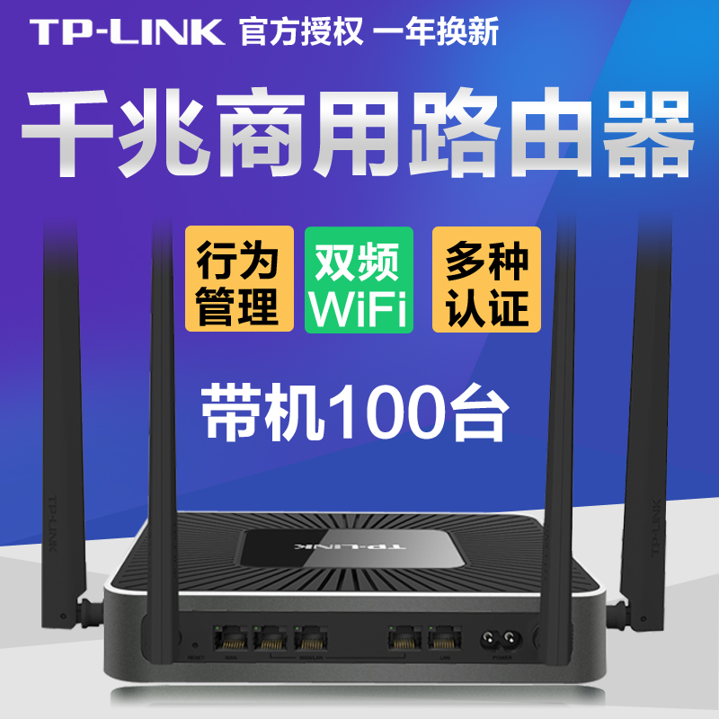 tp-link WAR1200L enterprise router gigabit port dual-frequency 5G multi-WAN home company office commercial wireless wifi high-power through-wall king high-speed tp8 port 9-hole wired