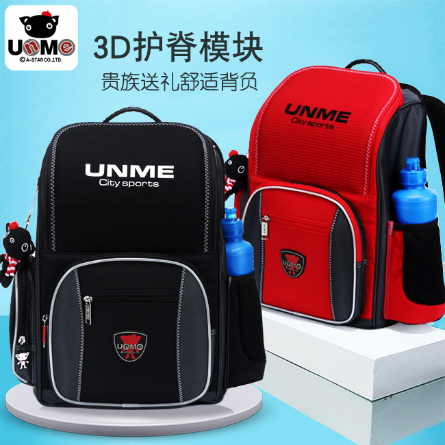 Taiwanese schoolbags genuine unme 1-4-6 grade boys and girls children load reduction ridge protection noble imported schoolbags