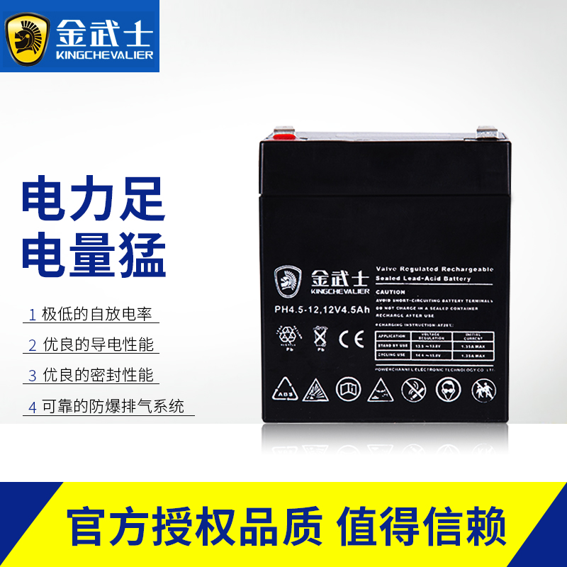 [The goods stop production and no stock]Golden Samurai UPS battery 12v4.5ah maintenance-free lead-acid battery Toy car night market battery capacity is enough