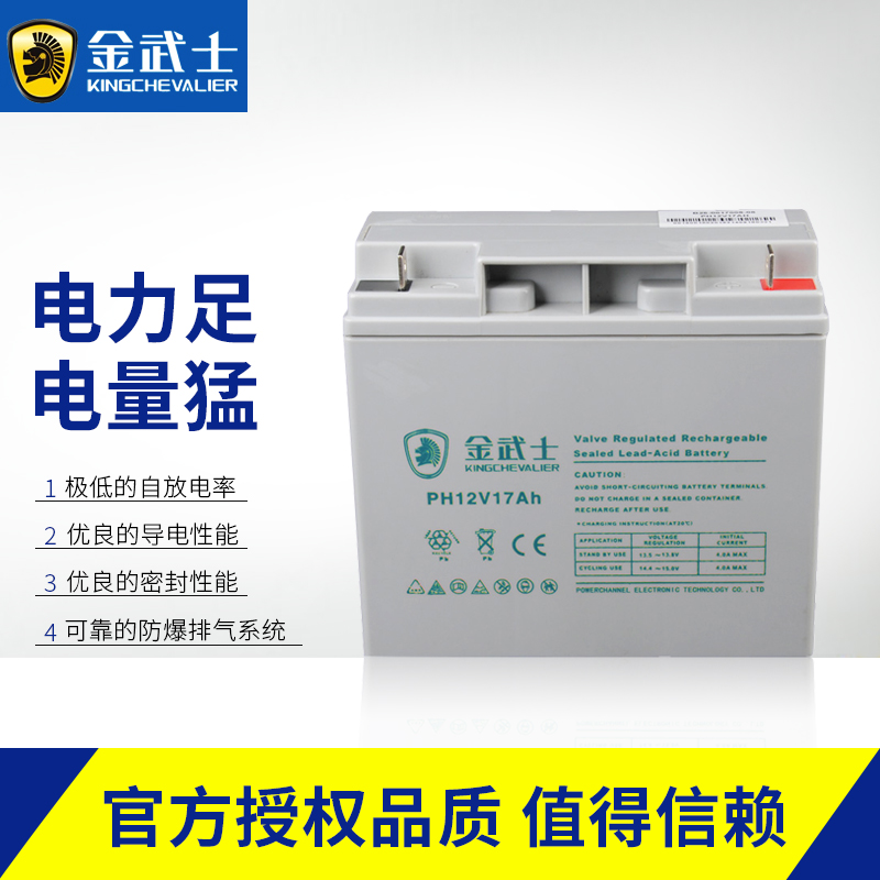 [The goods stop production and no stock]Golden Samurai uninterruptible power supply 12V17AH sealed maintenance-free lead-acid battery UPS battery lamps
