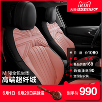 BMW Mini Seat Cover Mini Cooper Seat Cushion countryman Seat Cover Clbman Special Car Seat Cushion