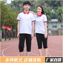School uniform summer suit summer school uniform short sleeve suit men's and women's cotton trousers sports uniform junior high school students' class uniform