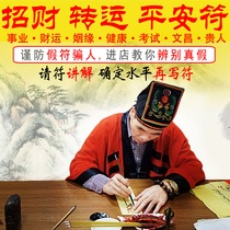 Money transfer for marriage academic examination good luck healthy noble people back to the heart of the peace amulet spell.