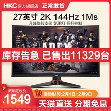HKC G271Q 27 inch 144hz display 2K surface race HDMI game 1ms lift Internet cafe home eye protection desktop HD LCD LCD LED LED screen