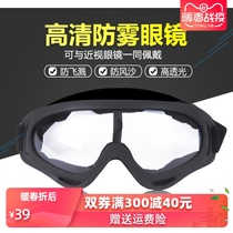 Goggles male wind sand dust dust protection splash protection cycling riding goggles female protection windproof glasses