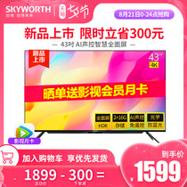 Skyvey official 4T 43-inch 4K full-screen TV Smart internet voice smart screen LCD color TV