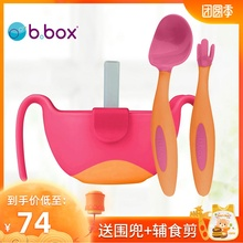 Australian BBox Baby Training Learns to Eat Fork Spoon Baby Elbow with Spoon Suction Bowl Set 1-2-3 Years Old