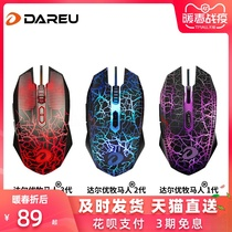 Dalyou Wrangler Mouse 2 Generation 3 Generation 4 generation 5 generation EM915 eat chicken pressure gun macro wired gaming