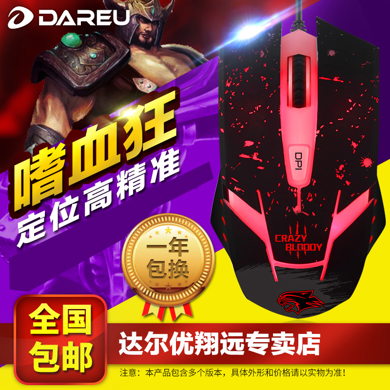 Darwin bloodthirsty esports gaming mouse wired USB breathing light CF LOL backlit mouse