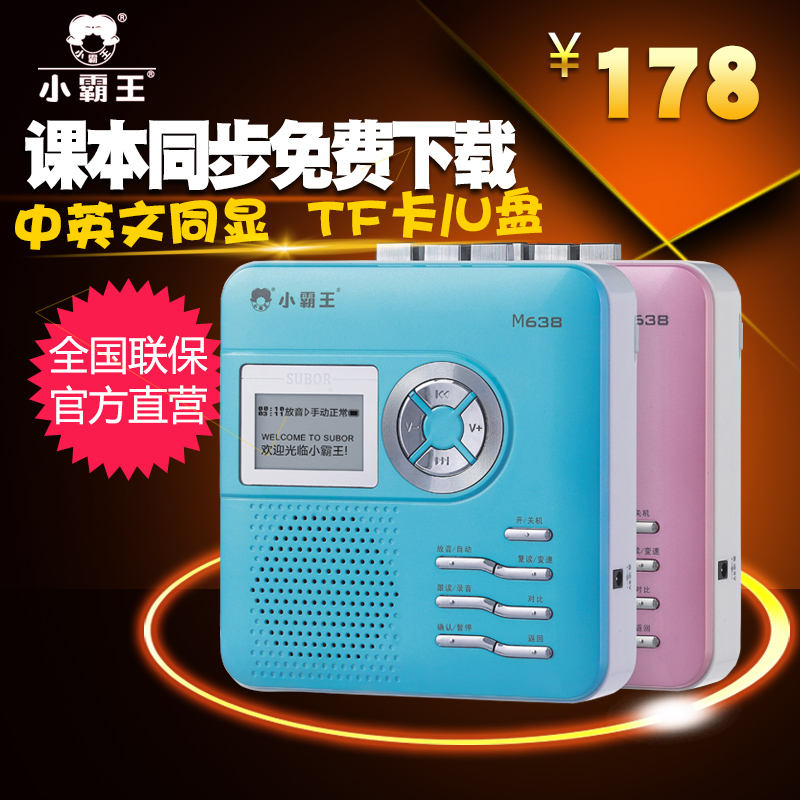 Subor/Little Concubine M638 Tape Rereading Machine Audio-recorder Learning Machine U-disk Mp3 Player English Textbook Machine