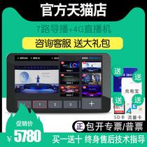 (Официальный эксклюзивный магазин)облако носорог Box3 0 мульти-машина видео в прямом эфире 7-канальный пульт дистанционного управления коммутатор все-в-одном 4G сети HD-кодер hdmi ежегодная конференция в прямом эфире устройства толкатель