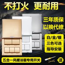 gelan Yuba Switch five open household universal bathroom Switch five-in-one bathroom waterproof heater panel