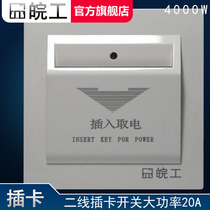 Wan workers hotel card to take electrical switch two line card load 7000W arbitrary card to take electrical hotel 20A