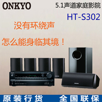 Onkyo / anqiao ht-s302 S303 home theater speaker 5.1 channel set TV sound