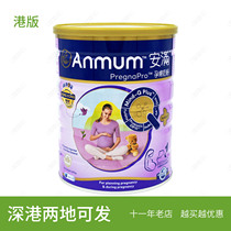 Hong Kong version of an full pregnant woman milk powder 800g New Zealand imported genuine full Yue mother Mi pregnant maternity