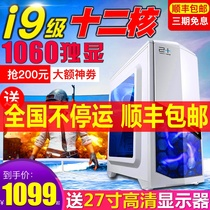 Octa-core i5 i7 high with eating chicken game computer host Assembly DIY office gta5 desktop computer a full set of machine