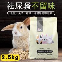 Дезодорант наполнитель для домашних животных Абсорбент древесное зерно Хомяк Кролик моча песок шиншилла голландская свинья Ежик поставки 2 5 кг