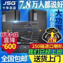 JSG舞台音响套装双15寸大型演出专业婚庆大功率户外无源音箱功放
