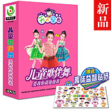 Children learn to dance dance 61 children 's day kindergarten children' s songs with dance teaching DVD early education disc discs