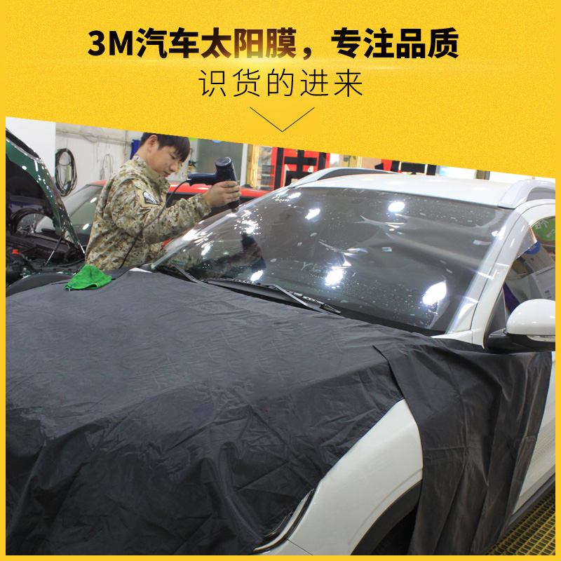 3M automotive film, 3M automotive film, 3M automotive film, solar film, heat insulation film, front-end crystal sharp 70 package construction in Beijing