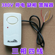 The three-phase four wire 380V three-phase power outage power phase failure alarm reminder breeding grounds to prevent blackout
