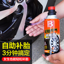 Auto-inflating rehydration fluid of automobile tire filling device vacuum tire repair motor vehicle self-replenishment tool