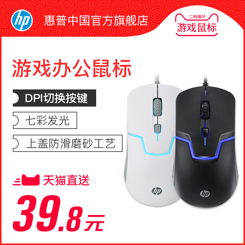HP / HP M100 wired mouse desktop notebook usb eat chicken LOLCF gaming mouse official flagship store