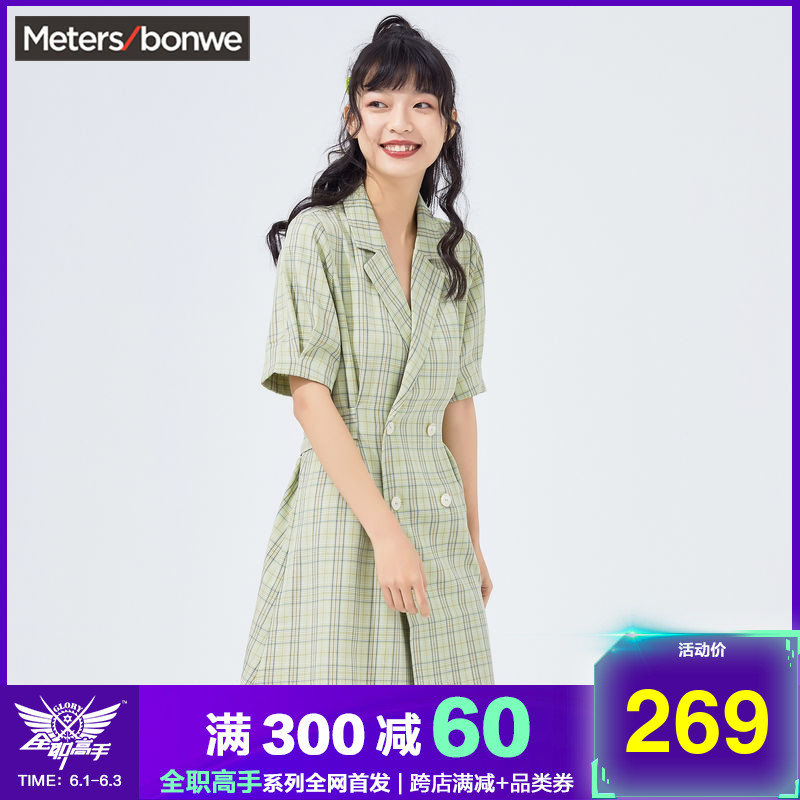 Metersbonwe dress women 2020 new summer city suit collar Plaid temperament all over the world foreign style skirt children