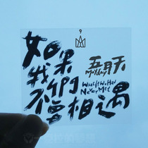 Mayday sticker autobiography if we have never met suitcase sticker computer sticker PVC transparent grinding