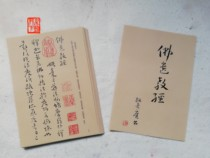 Zhang cao sun over the court of Buddha heritage scriptures