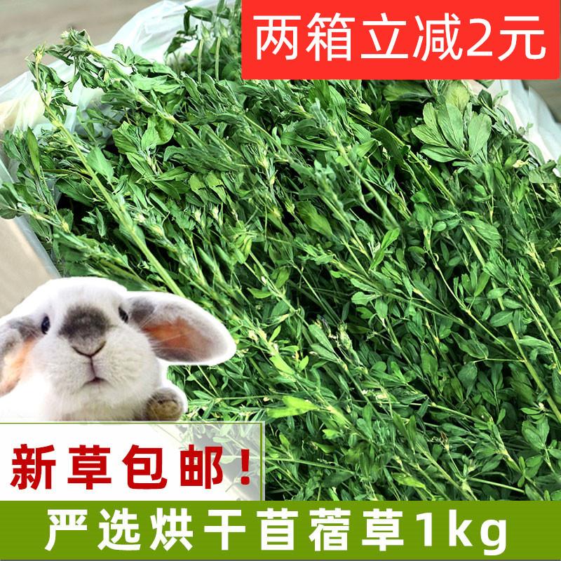 В 2020 году альфальфа кролика дракона кошки травы молодых кроликов корм для морских свинок корма сена весит 1000 граммов