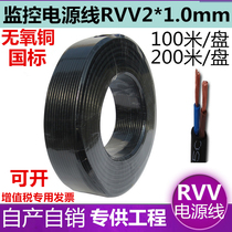 National Standard RVV2X1.0 Oxygen-free Copper Soft Sheath Control Wire Monitoring Power Wire 100 m 200 m 500 m