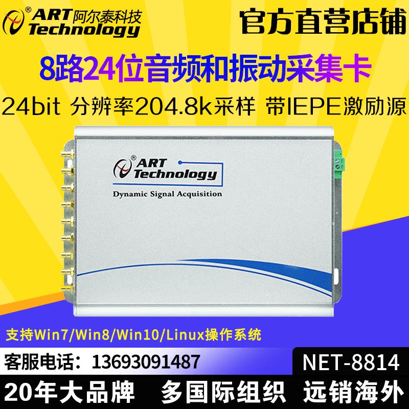 Port net NET8814 carte d'acquisition de données synchrones ICP IEPE carte d'acquisition de capteurs de vibrations 24 bits carte d'acquisition