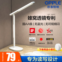 OPU LED desk lamp eye protection lamp Students learn to read and write desk dormitory bedroom bedside lamp AA grade