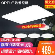 Op lighting LED Ceiling Light rectangular living room light atmosphere Modern Minimalist Bedroom Lighting Package TC