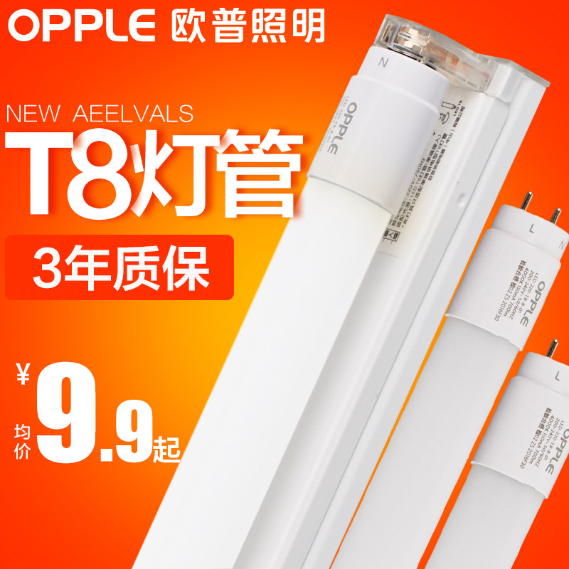Op T8LED fluorescent lamp tube replacement tube T5 integrated light source tube household 1.2m lamp belt