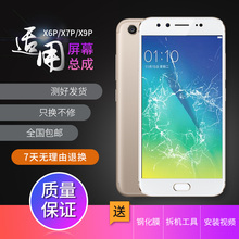 Applicable to vivo x9 screen assembly X7 internal and external X6 display x9splus mobile phone X21 original X20 x7plus